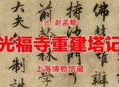元 赵孟頫 光福寺重建塔记 上海博物馆藏
