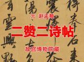 元 赵孟頫 二赞二诗帖 故宫博物院藏