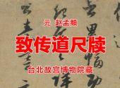 元 赵孟頫 致传道尺牍 台北故宫博物院藏