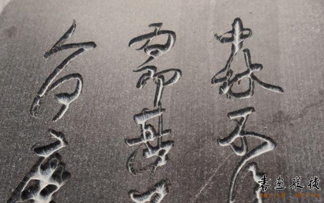 此石依现藏北京故宫博物院纸本精刻。