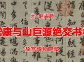 元 赵孟頫 嵇康与山巨源绝交书卷 故宫博物院藏