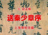 元 赵孟頫 送秦少章序 上海博物馆藏