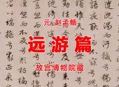 元 赵孟頫 远游篇 故宫博物院藏