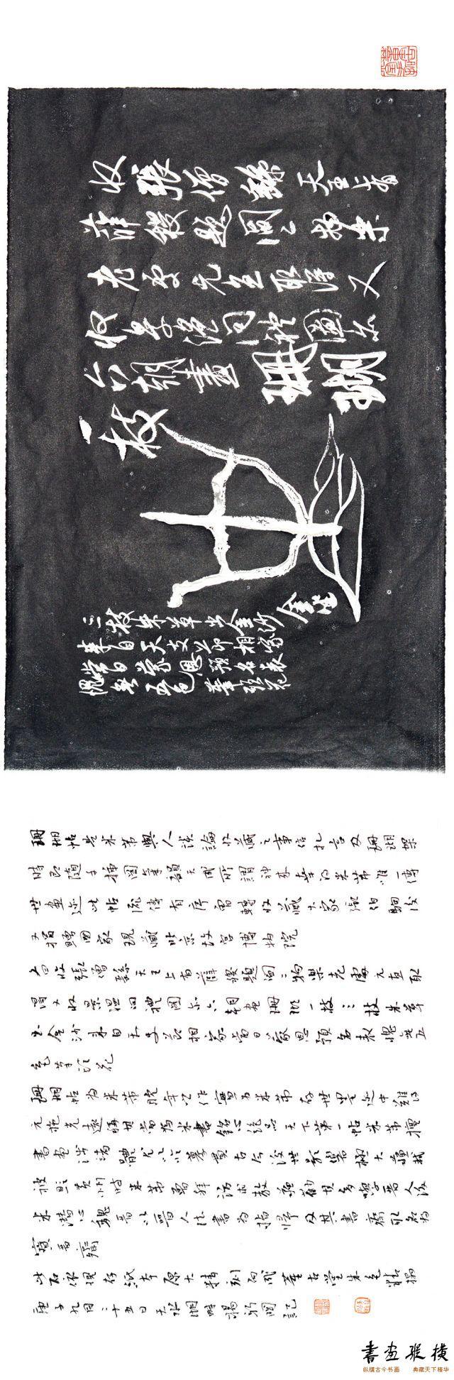 珊瑚帖用图(8)