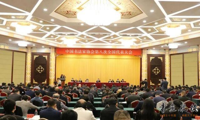 中国书法家协会第八次全国代表大会现场