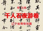 明 沈周 千人石夜游卷 辽宁省博物馆藏