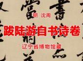 明 沈周 跋陆游自书诗卷 辽宁省博物馆藏