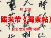明 沈周 跋米芾《蜀素帖》 台北故宫博物院藏