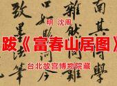明 沈周 跋黄公望《富春山居图》 台北故宫博物院藏