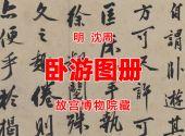 明 沈周 卧游图 故宫博物院藏