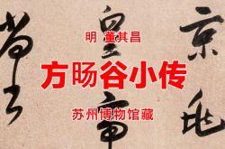 明 董其昌 方旸谷小传 苏州博物馆藏
