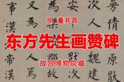 明 董其昌 东方先生画赞碑 故宫博物院藏