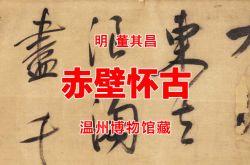 明 董其昌 赤壁怀古 温州博物馆藏