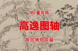 明 董其昌 高逸图轴 故宫博物馆藏