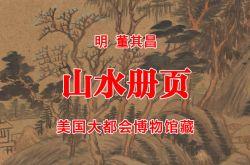 明 董其昌 山水册页 美国大都会博物馆藏