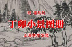 明 董其昌 丁卯小景图册 上海博物馆藏