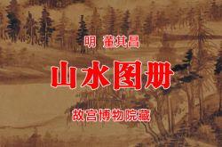 明 董其昌 山水图册 故宫博物院藏