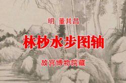 明 董其昌 林杪水步图轴 故宫博物院藏