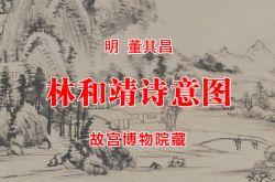 明 董其昌 林和靖诗意图 故宫博物院藏