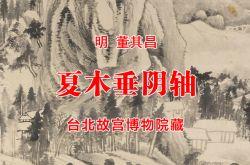 明 董其昌 夏木垂阴轴 台北故宫博物院藏