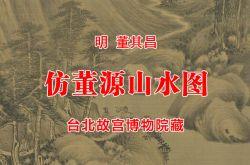 明 董其昌 仿董源山水图 台北故宫博物院藏