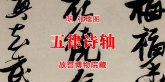 明 张瑞图 五律诗轴 故宫博物院藏