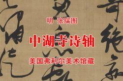 明 张瑞图 中湖寺诗轴 美国弗利尔美术馆藏