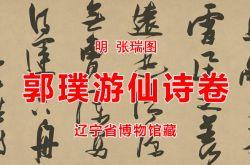 明 张瑞图 郭璞游仙诗卷 辽宁省博物馆藏
