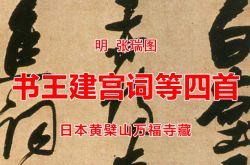 明 张瑞图 书王建宫词等四首 日本黄檗山万福寺藏
