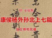 明 张瑞图 送康侯杨外孙北上七篇册 故宫博物院藏