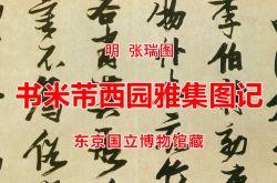 明 张瑞图 书米芾西园雅集图记 东京国立博物馆藏
