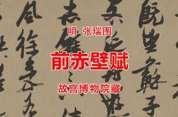 明 张瑞图 前赤壁赋 故宫博物院藏